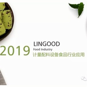 Lingood intelligent micro batching system is successfully accepted by the global food industry giant